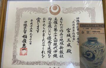 mitunari-miyagi