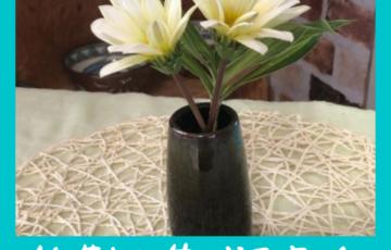 筒花瓶:宮城三成作