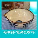 植木鉢:宮城三成作