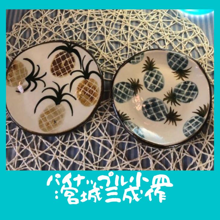 パイナップル小皿:宮城三成作