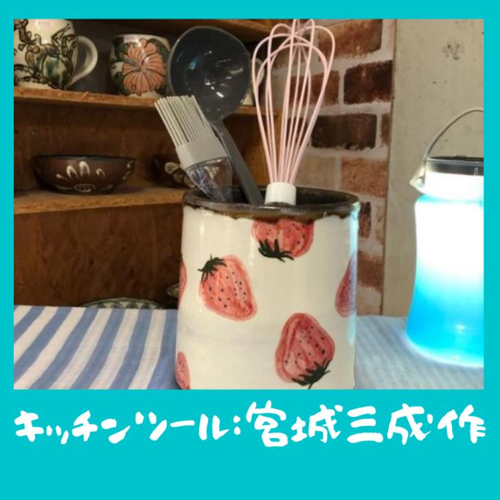 キッチンツール:宮城三成作
