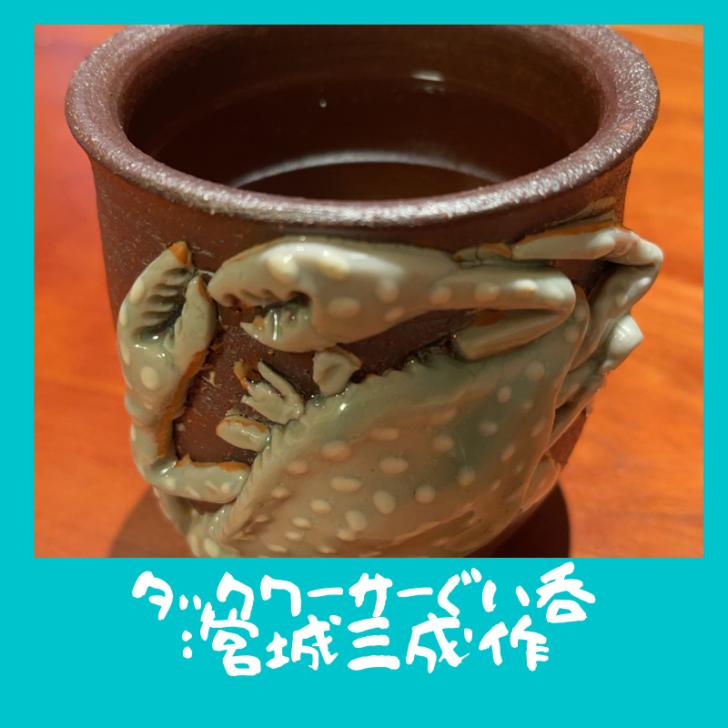 タックワーサーぐい呑:宮城三成作