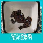 カエルの角皿:宮城三成作