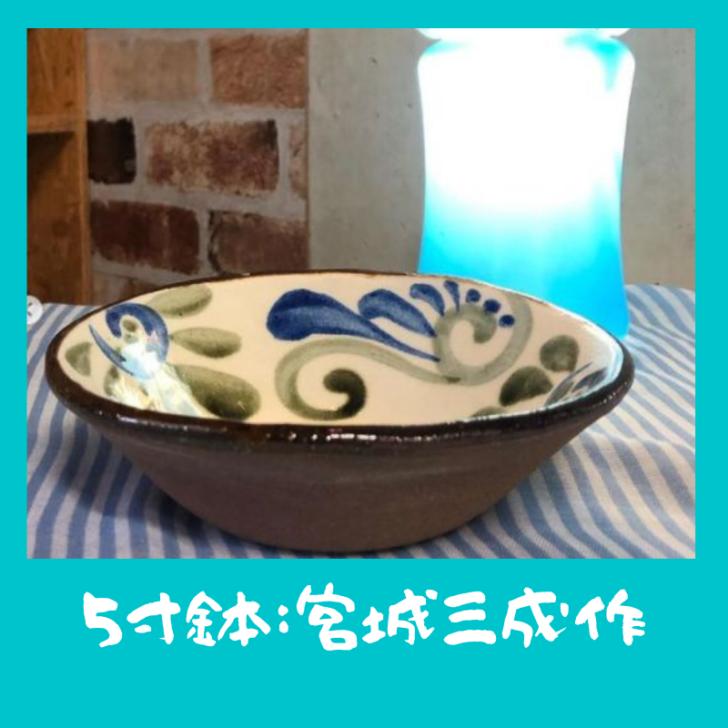 5寸鉢:宮城三成作
