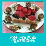 パイナップル大皿:宮城三成作