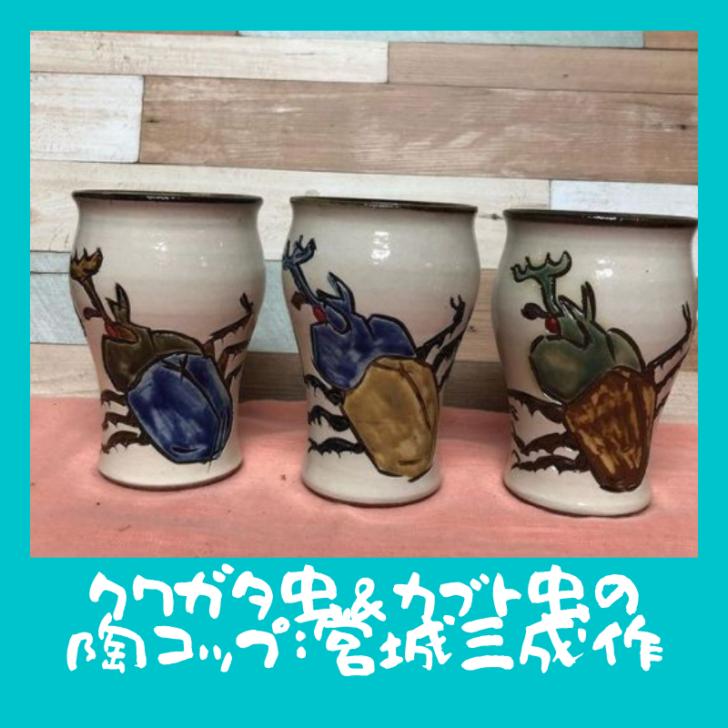 クワガタ虫&カブト虫の陶コップ:宮城三成作