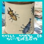 カブトムシ クワガタム 鉢カバー:宮城三成作