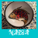 赤い魚のぐい呑:宮城三成作