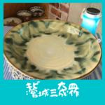 キビ釉 大皿:宮城三成作