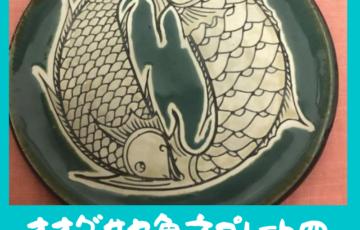 オオグサヤ魚文プレート皿:宮城三成作