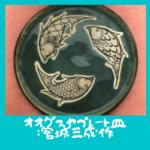 オオグスヤプレート皿:宮城三成作