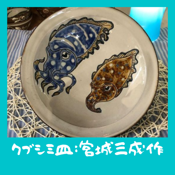 クブシミ皿:宮城三成作