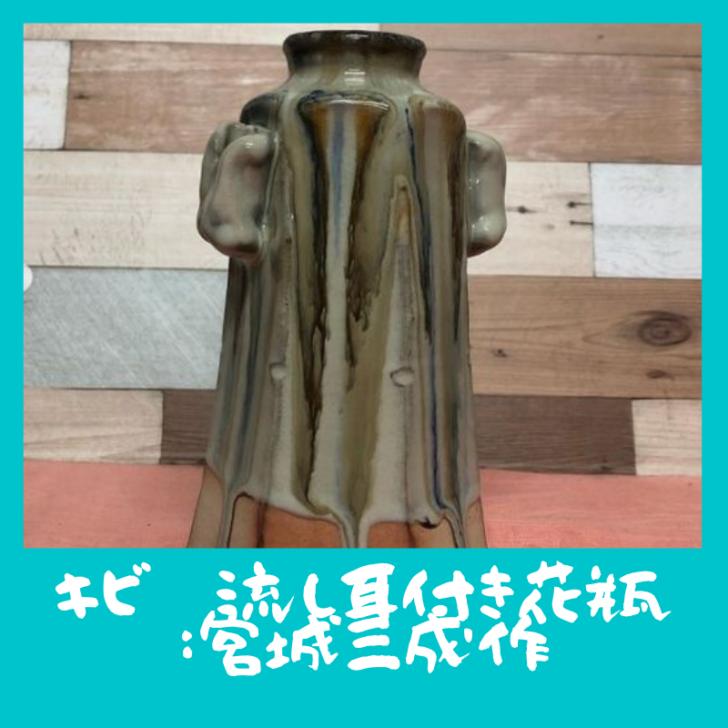 キビ釉流し耳付き花瓶:宮城三成作