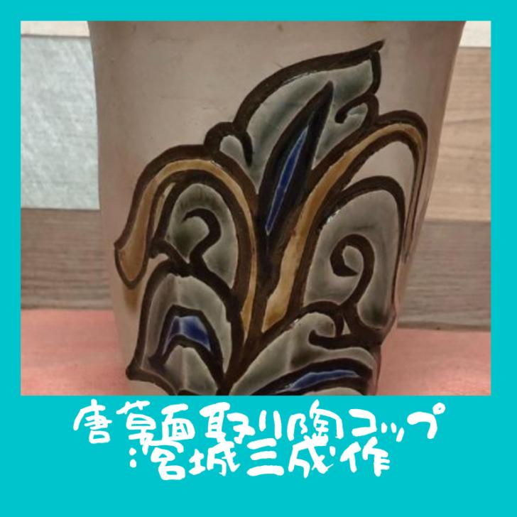 唐草面取り陶コップ:宮城三成作