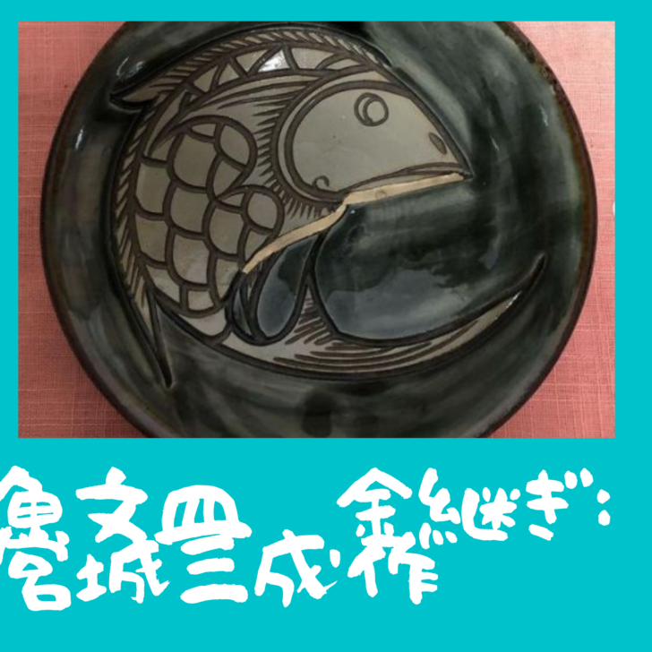 魚文皿 金継ぎ:宮城三成作