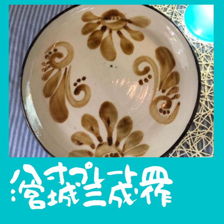 八寸プレート皿:宮城三成作