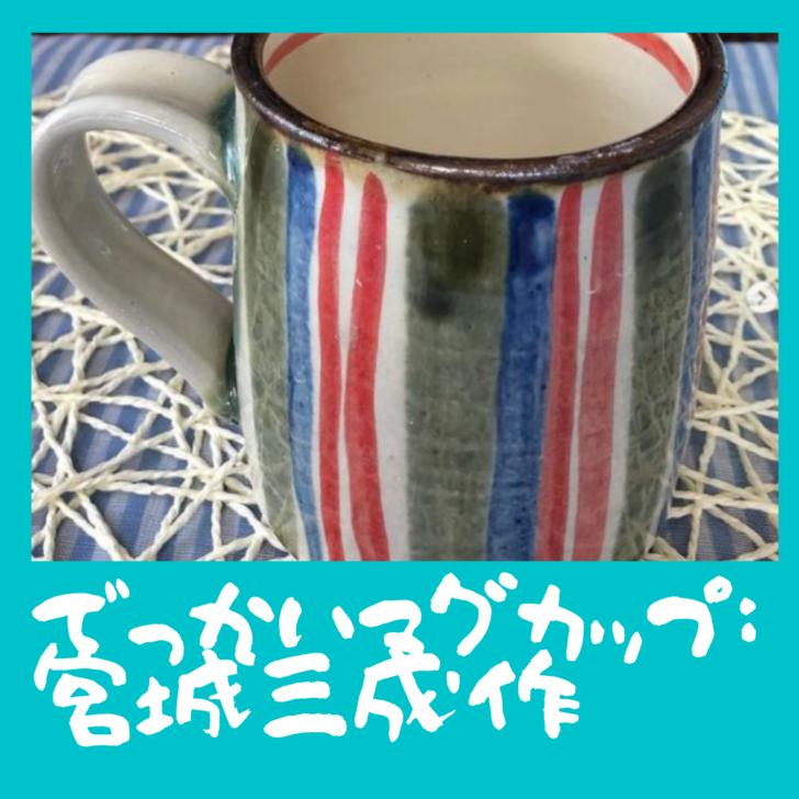 でっかい マグカップ