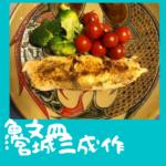 魚文皿 :宮城三成作