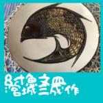 8寸魚文皿 :宮城三成作
