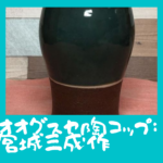 オオグスヤ陶コップ:宮城三成作