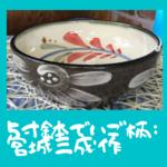 5寸鉢でいご柄:宮城三成作