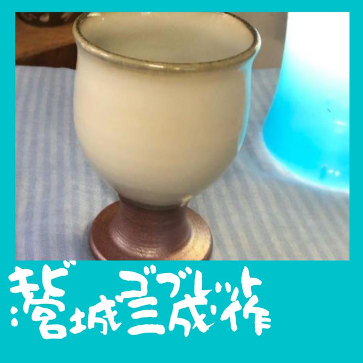 キビ釉 ゴブレット:宮城三成作
