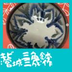 キビ釉三角鉢:宮城三成作
