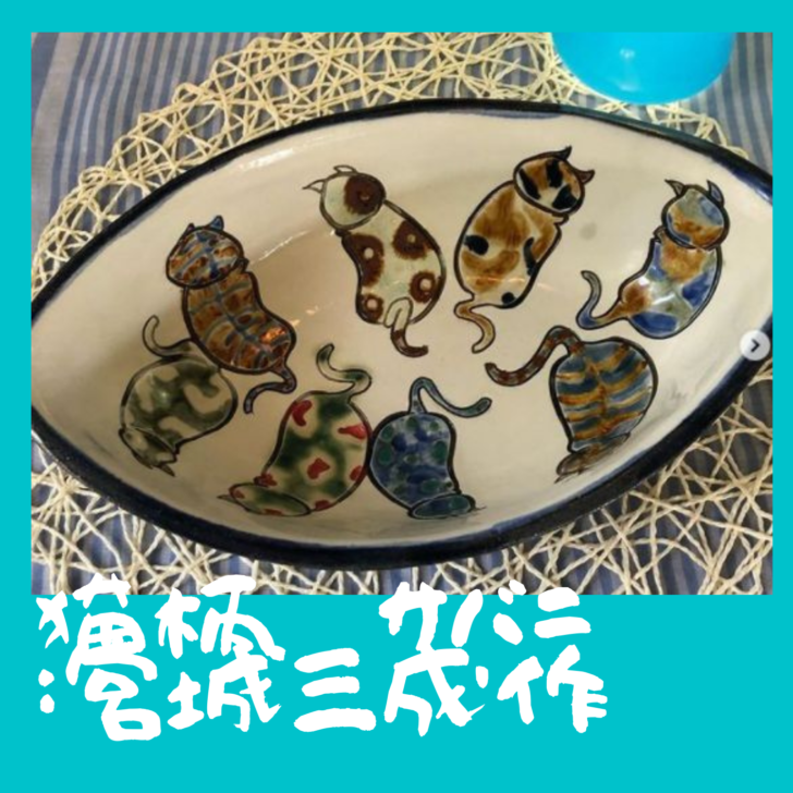 猫柄 サバニ:宮城三成作
