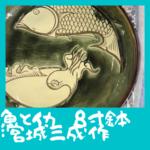 魚とイカ 8寸鉢:宮城三成作
