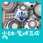 小鉢:宮城三成作