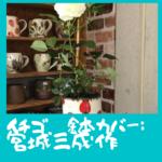 イチゴ 鉢カバー:宮城三成作