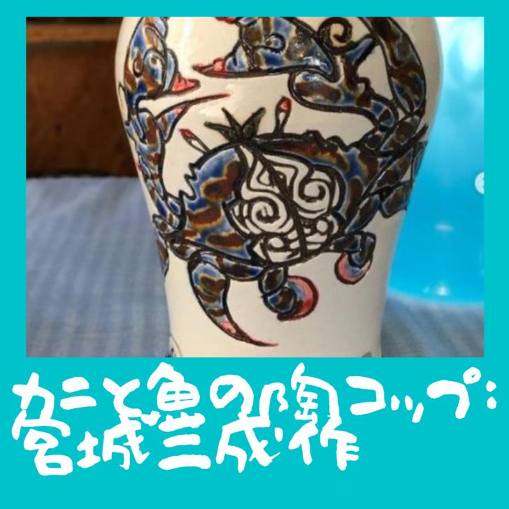 カニと魚の陶コップ:宮城三成作