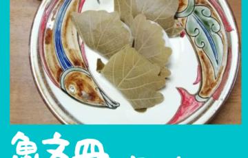 魚文皿:宮城三成作