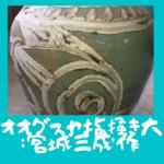 オオグスヤ指掻き大壺:宮城三成作