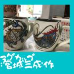 マグカップ:宮城三成作