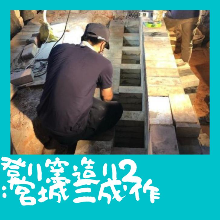 登り窯造り2:宮城三成作