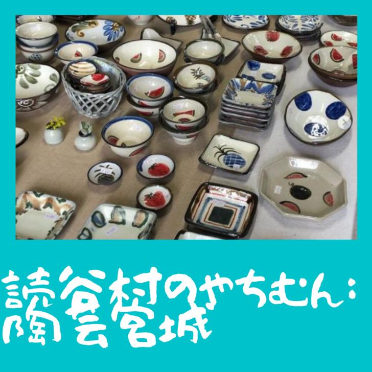 読谷村のやちむん:陶芸宮城