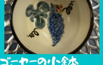 ゴーヤーの小鉢