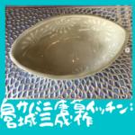 白サバニ唐草イッチン:宮城三成作